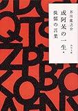 或阿呆の一生・侏儒の言葉 (角川文庫)