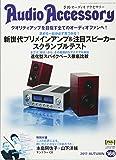 AudioAccessory(オーディオアクセサリー) 166号