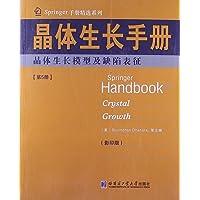 晶体生长手册5:晶体生长模型及缺陷表征(影印版)