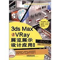 3ds Max/VRay展览展示设计应用(附光盘)