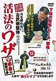 力を使わない、古武術整体 【効果倍増! 活法のワザ】 〜下半身の厳選七手〜 [DVD]