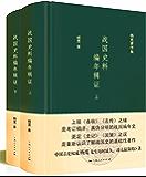 战国史料编年辑证(全二册) (杨宽著作集)