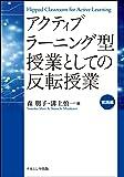 アクティブラーニング型授業としての反転授業[実践編]