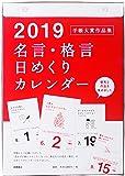 高橋 2019年 カレンダー 日めくり 名言格言 B5 E501 ([カレンダー])