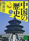 中国の歴史(六) (講談社文庫)
