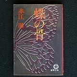 蝶の骨 (1981年) (徳間文庫)