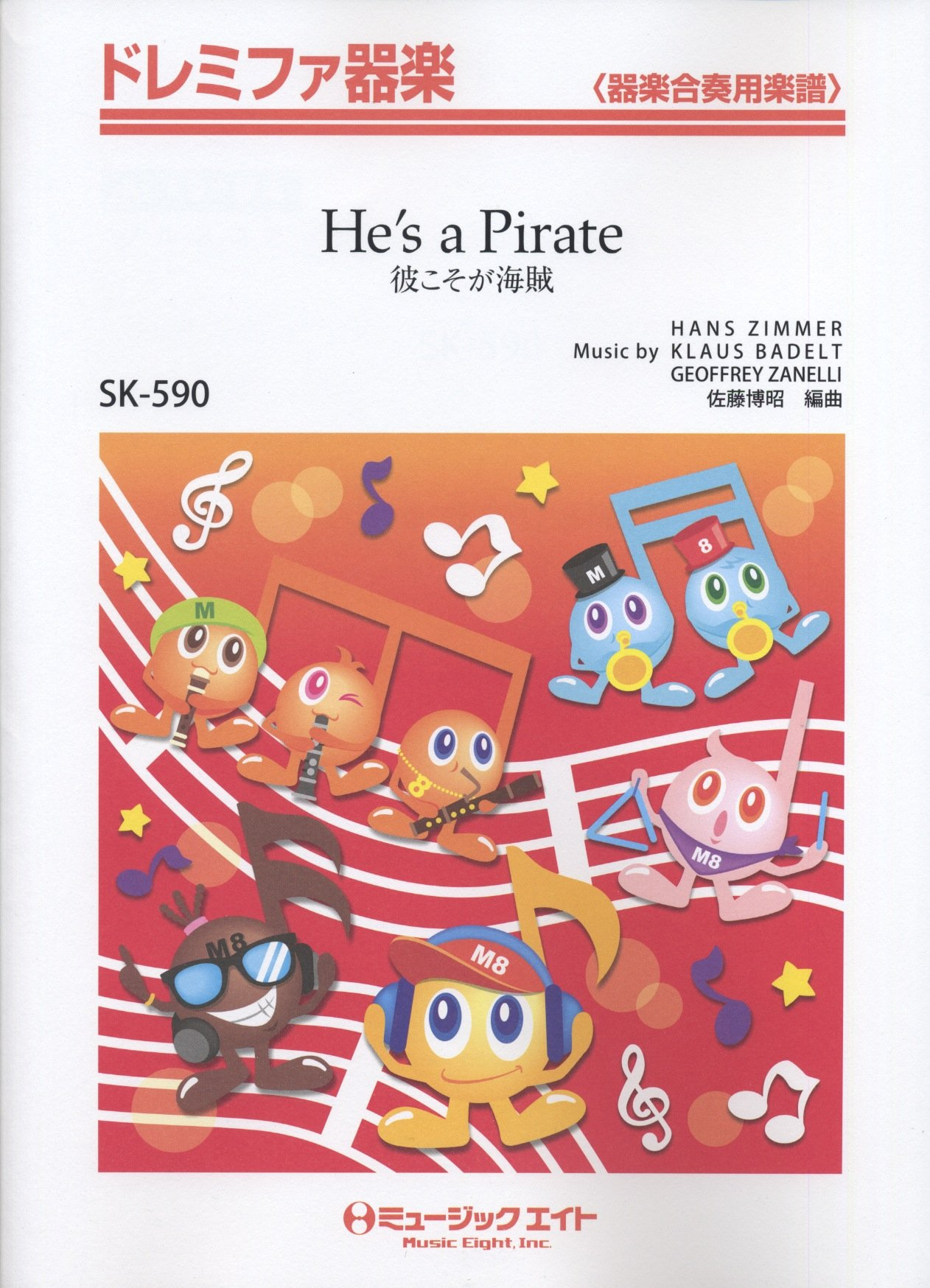 彼こそが海賊【He's a Pirate】 ...