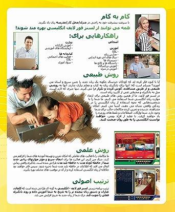 62f3ccb8c Amazon.com: English (US) for PERSIAN (Farsi) Speakers - THE COMPLETE SET -  V2
