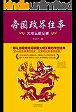 帝国政界往事:大明王朝纪事(全新修订版)