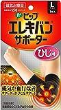 ピップ エレキバン サポーター ひじ用 Lサイズ ブラック 1枚入(PIP ELEKIBAN elbow support,L)