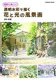 基礎から身につく 透明水彩で描く 花と光の風景画 (COSMIC MOOK)
