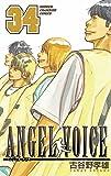 ANGEL VOICE(34) (少年チャンピオン・コミックス)