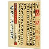 墨点字帖·传世碑帖精选:赵孟頫小楷书道德经