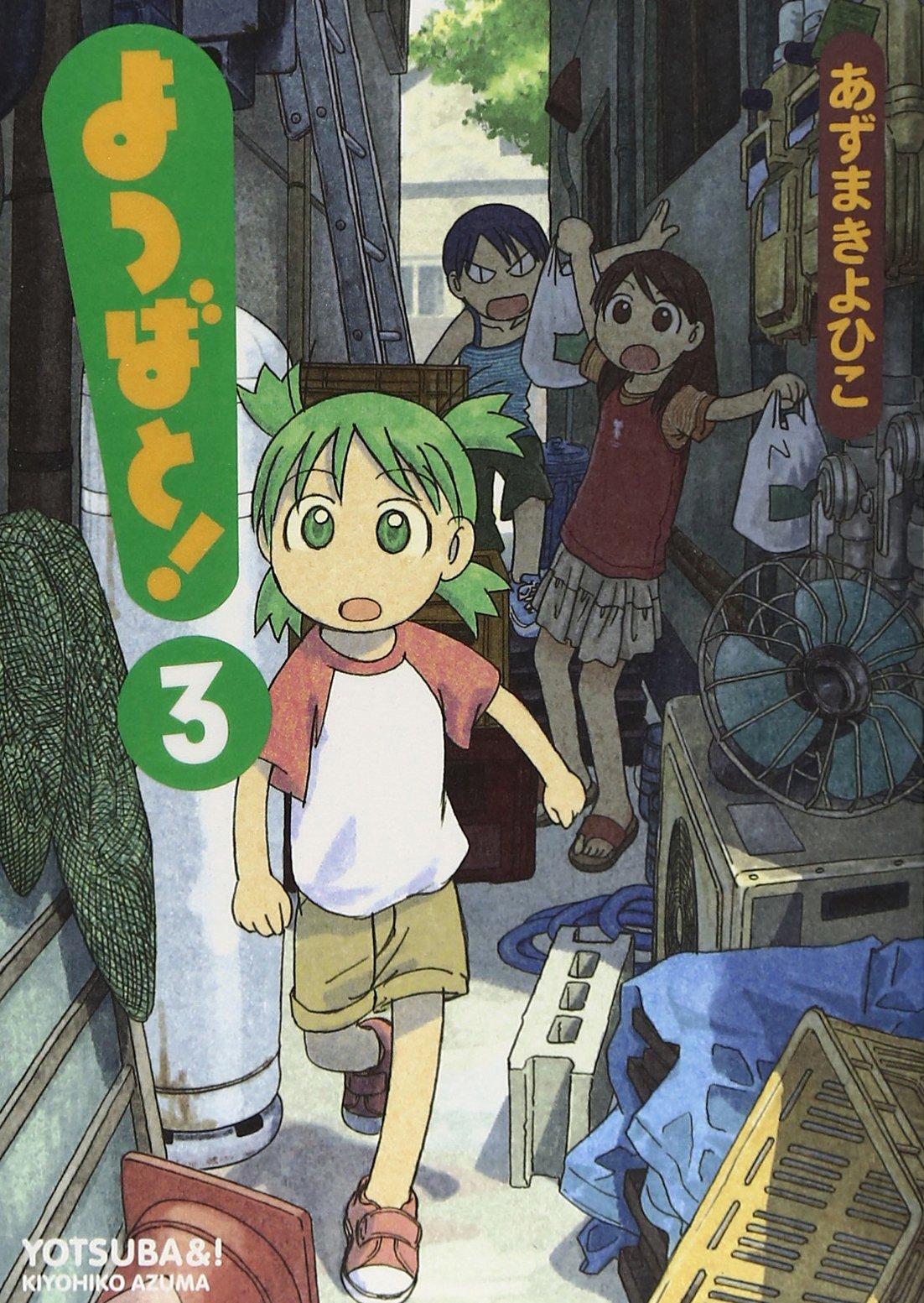 よつばと! 3 (電撃コミックス) | あずま きよひこ |本 | 通販 | Amazon