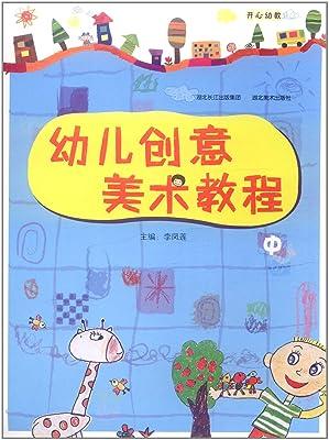 开心幼教61幼儿创意美术教程(中):亚马逊:图书图片