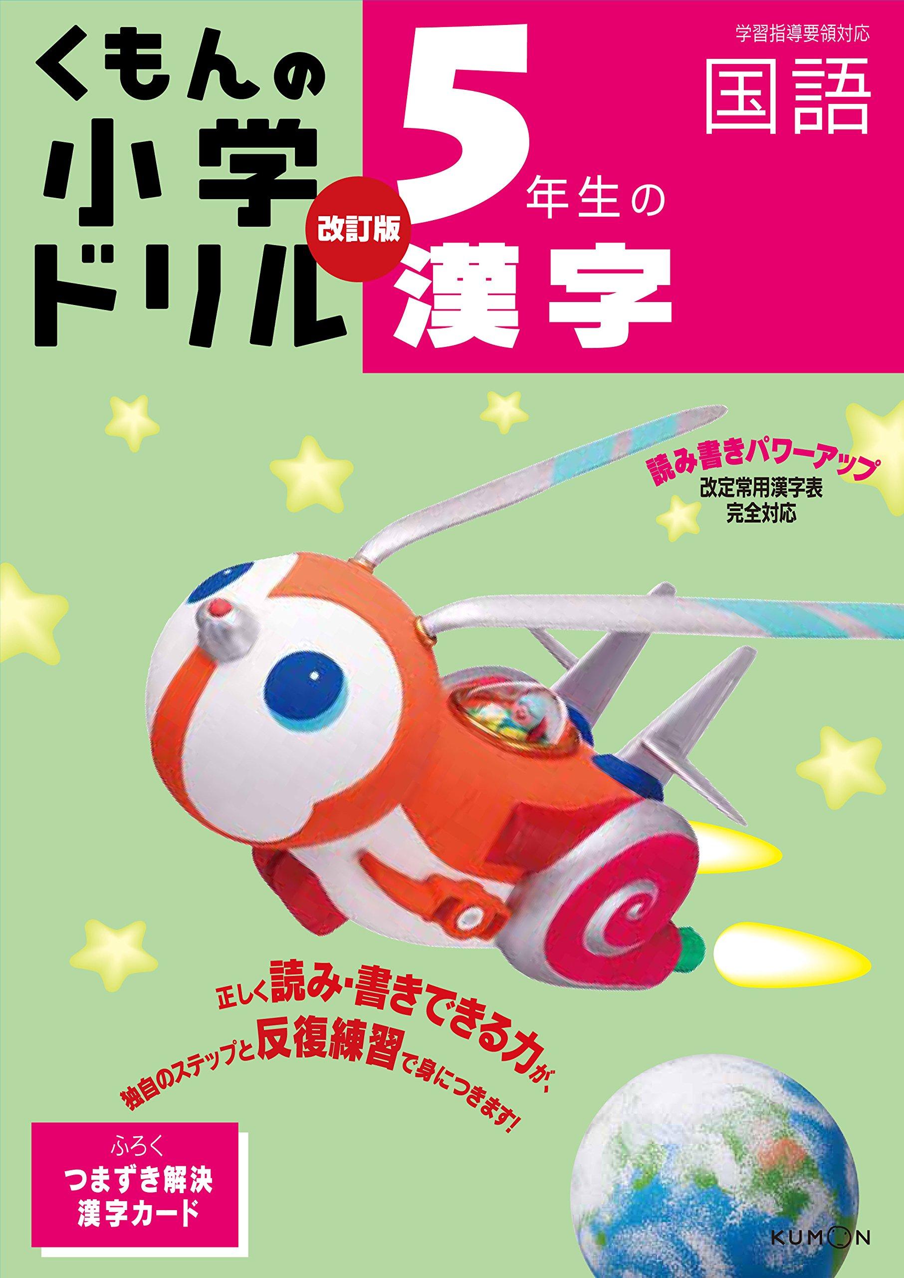 小学ドリル5年生の漢字 くもんの小学ドリル 国語 漢字 5