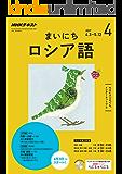 NHKラジオ まいにちロシア語 2017年 4月号 [雑誌] (NHKテキスト)