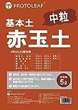 プロトリーフ 赤玉土(中粒) 5L