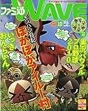 ファミ通 Wave (ウェイブ) 2010年 10月号 [雑誌]