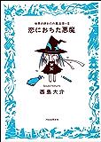 世界の終わりの魔法使い2 恋におちた悪魔 (九龍コミックス)