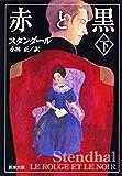 赤と黒(下)(新潮文庫)