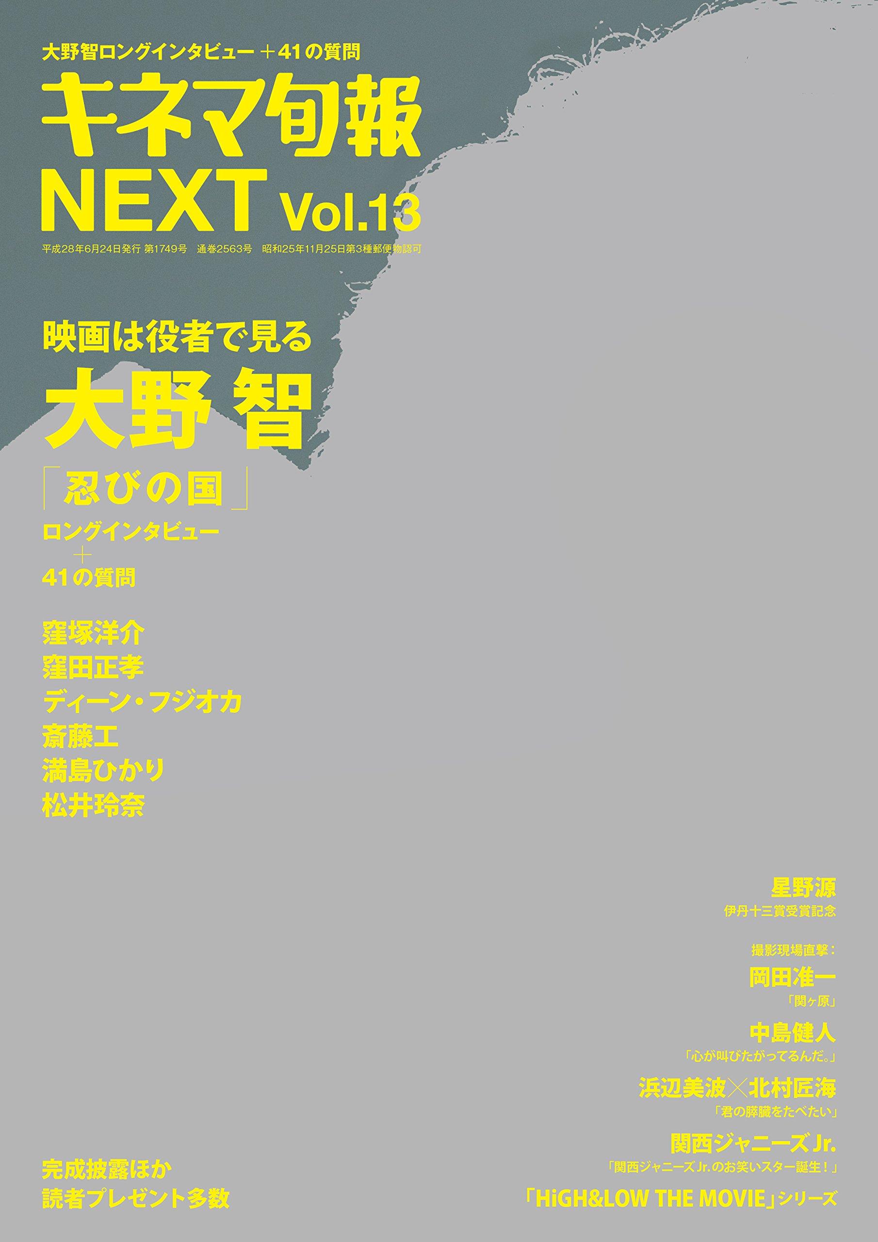 [表紙:大野智]キネマ旬報NEXT(13)