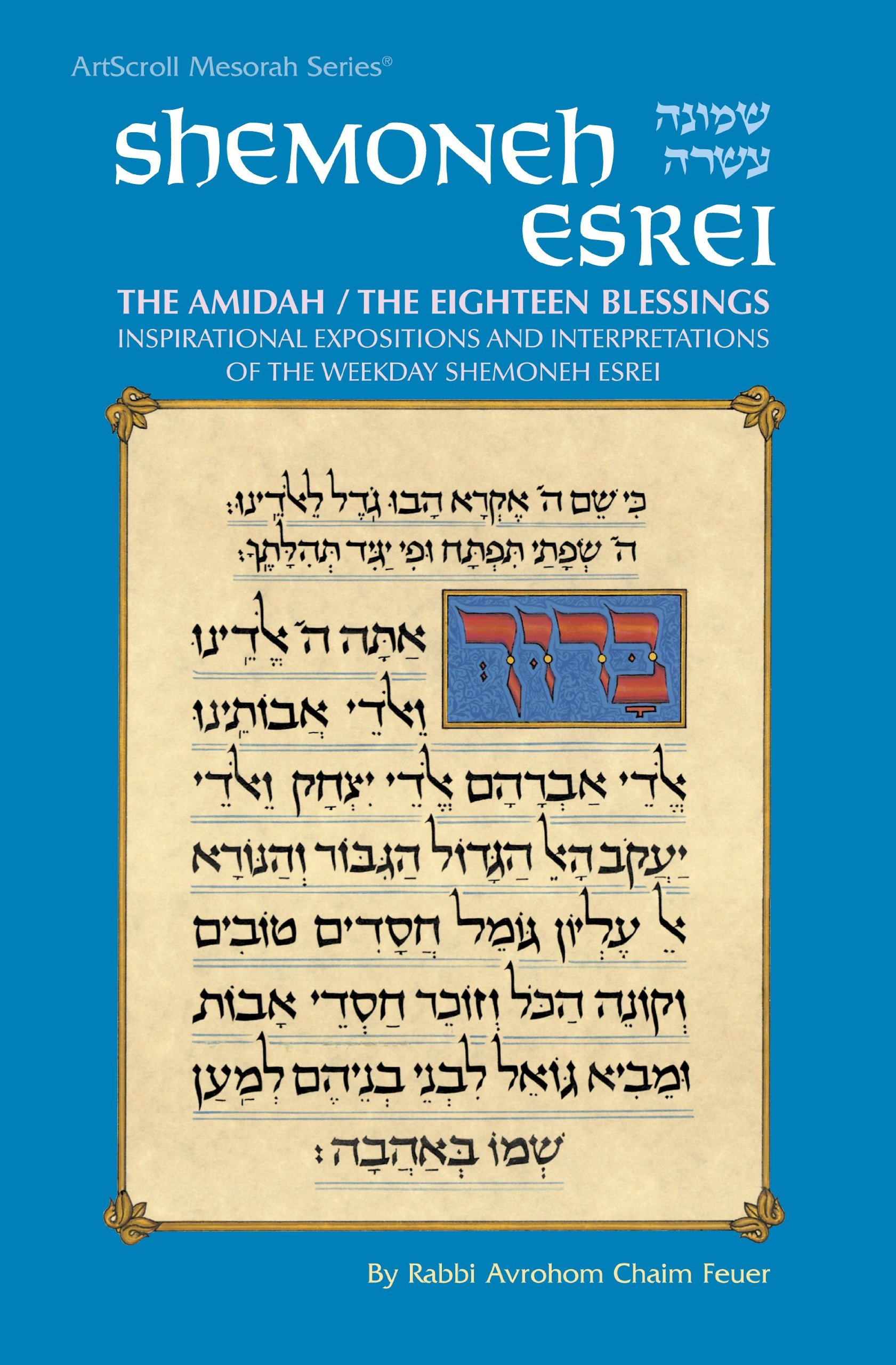 Shemoneh Esrei: Avrohom Chaim Feuer: 9780899066035: Amazon