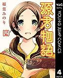 源君物語 4 (ヤングジャンプコミックスDIGITAL)