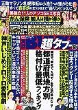 実話BUNKA超タブー 2019年12月号