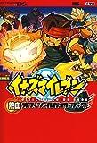 イナズマイレブン熱血オフィシャルガイドブック―Nintendo DS (ワンダーライフスペシャル NINTENDO DS)