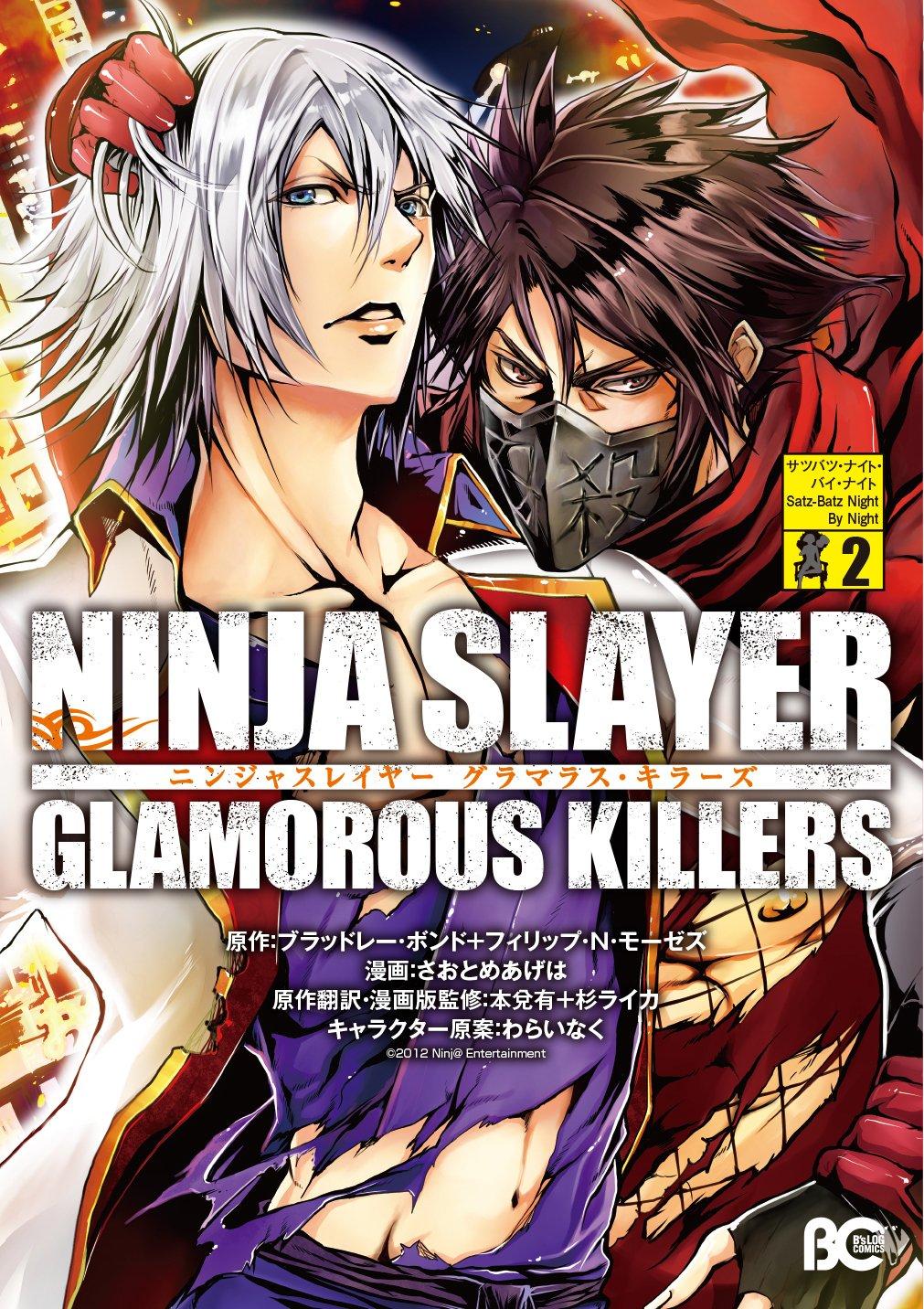 Ninja sureiya guramarasu kirazu. 2 Satsubatsu naito bai ...