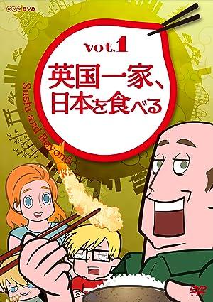 英国一家、日本を食べるDVD