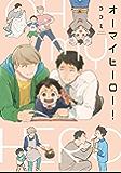 オーマイヒーロー!【新装版】【ペーパー付】 (G-Lish comics)