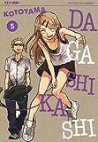Dagashi Kashi: 5