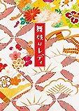 舞妓はレディ スペシャル・エディション(Blu-ray2枚組)