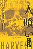 人喰い (亜紀書房翻訳ノンフィクションシリーズIII-8)