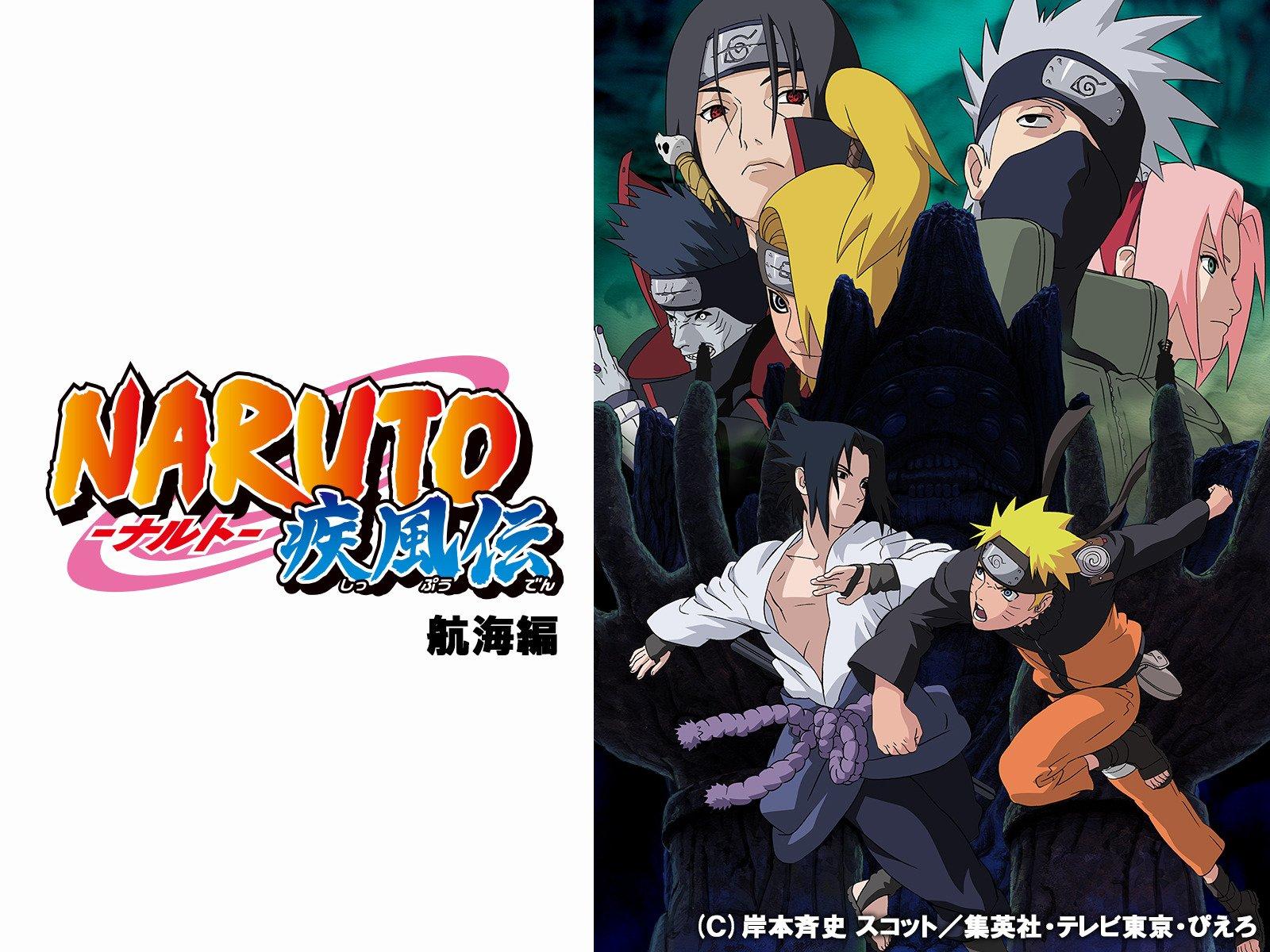 Amazon Co Jp Naruto ナルト 疾風伝 忍界大戦編 1 を観る Prime Video