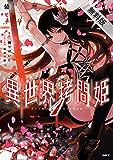 異世界拷問姫 1【期間限定 無料お試し版】 (MFC)