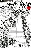 姉の結婚(1) (フラワーコミックスα)