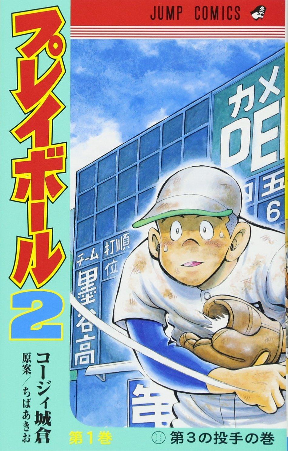 プレイボール2 1 (ジャンプコミックスDIGITAL)