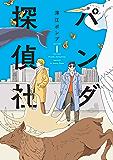 パンダ探偵社 (1) 電子特装版【カラーイラスト収録】 (トーチコミックス)