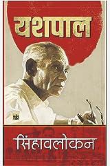 Shinghavlokan Paperback