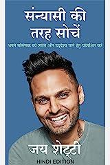 Sanyasi ki Tarah Soche (Hindi Edition) Kindle Edition