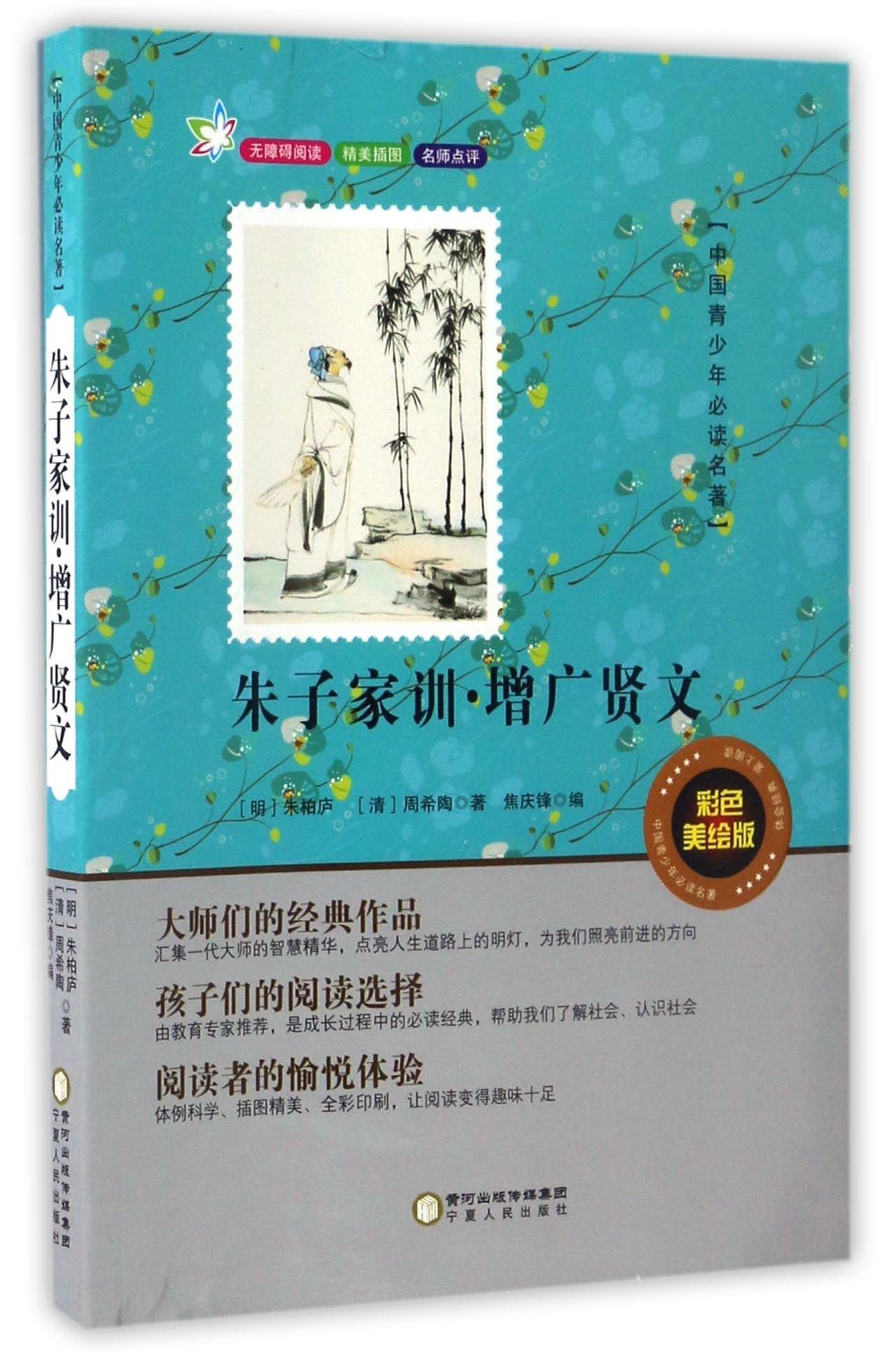 朱子家训增广贤文(彩色美绘版无障碍阅读)/中国青少年必读名著 pdf