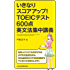 いきなりスコアアップ!TOEIC(R) テスト600点英文法集中講義