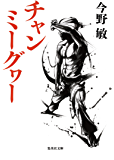 チャンミーグヮー 琉球空手シリーズ (集英社文庫)