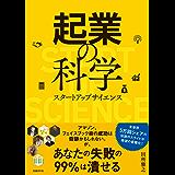 起業の科学