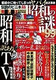 昭和の謎99 (ミリオンムック)