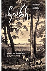 நீலகிரி: பத்தொன்பதாம் நூற்றாண்டில் சிவசமுத்திரம் மற்றும் நீலகிரி பயணக் குறிப்புகள் (Tamil Edition) Kindle Edition