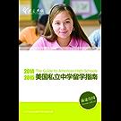 2014-2015美国私立中学留学指南